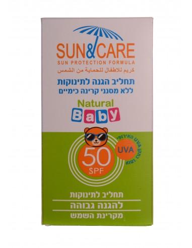 """סאן & קאר - תחליב הגנה לתינוקות 60 SPF50 UVA Bמ""""ל"""